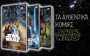 Star Wars-Καθημερινή