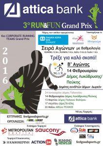 afisa_ATTICA_BANK_3o_RUNFUNGrand_PrixPeuki