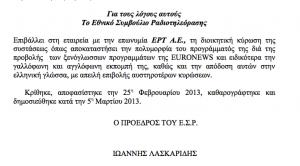 euronews ΕΣΡ