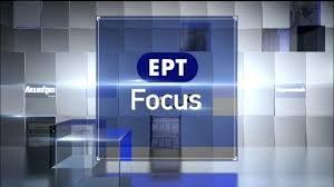 focus ΕΡΤ