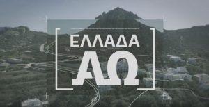 ELLADA A-W