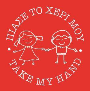 «Πιάσε το χέρι μου»