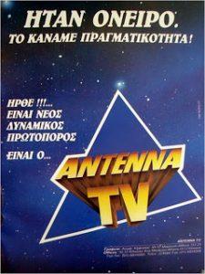 ant1-1990