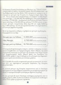 Όταν η Τηλέτυπος έκανε αύξηση μετοχικού κεφαλαίου το 1994, δια της εισόδου της στο ΧΑΑ.
