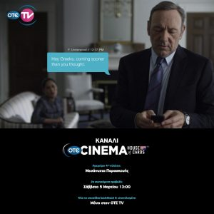 OTE-TV-Frank-Underwood-Sooner