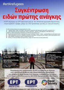 ert4refugees-BD-afisa-web