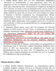 """Το non paper της ΕΙΤΗΣΕΕ, το οποίο αποκάλυψε το """"Π"""" την 1η Νοεμβρίου 2015"""