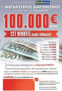 real news 100000 euro