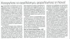 """Το δημοσίευμα του """"Π"""" την 1η Νοεμβρίου 2015 για την κατάργηση του αγγελιοσήμου και τη φορολόγηση της Nova."""