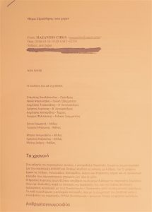 Το έγγραφο δημοσιεύεται στο http://www.anapodos.com/373428782