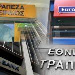Οι κερδισμένοι από την τραπεζική διαφημιστική δαπάνη
