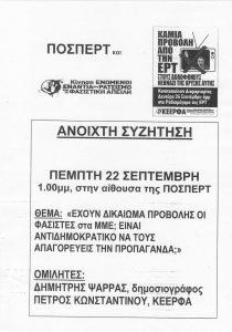 ANOIXTH_ΣΥΖΗΤΗΣΗ
