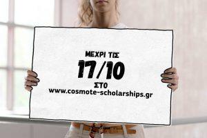 COSMOTE-Ypotrofies-2016-4