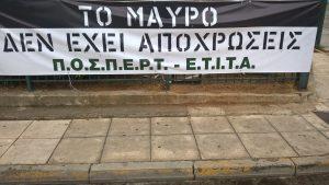ΠΟΣΠΕΡΤ-ΕΤΙΤΑ ΜΑΥΡΟ-2