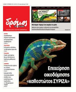 dromos_01 (55)