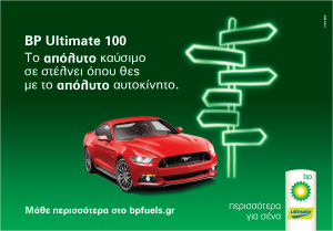 bp-promo-ford-mustang