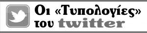 twitter-typo-logo