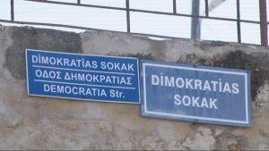 ΟΔΟΣ ΔΗΜΟΚΡΑΤΙΑΣ-ΚΥΠΡΟΣ