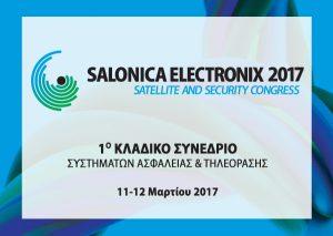 salonica-electronix-2017_600x425