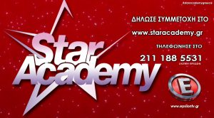 staracademy_summetoxes