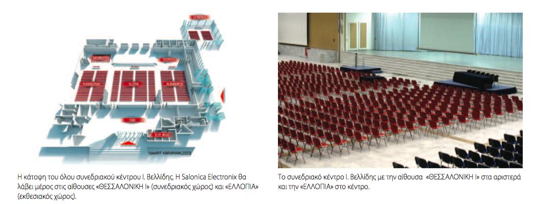 Το 1ο πανελλαδικό συνέδριο συστημάτων ασφαλείας και τηλεόρασης