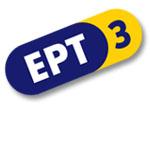 Τοποθέτησεις προϊσταμένων στην ΕΡΤ3