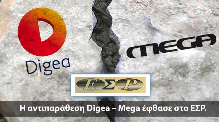 Στο ΕΣΡ η αντιπαράθεση MEGA-DIGEA