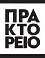 Σύμφωνο συνεργασίας ΑΠΕ-ΜΠΕ με το Ελληνικό Ίδρυμα Ιστορικών Μελετών