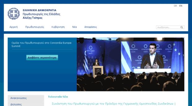 Προσπάθεια παραβίασης της ιστοσελίδας του Πρωθυπουργού