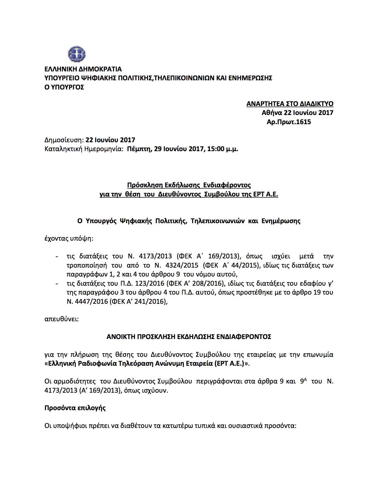 Ζητούνται παραιτήσεις και διαγωνισμός στην ΕΡΤ…