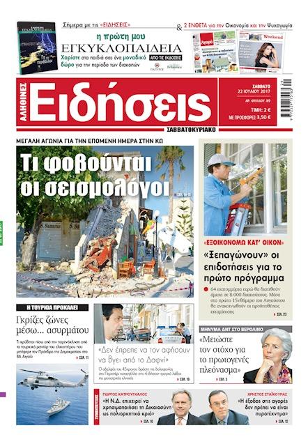 «Ειδήσεις»: Τι φοβούνται οι σεισμολόγοι;