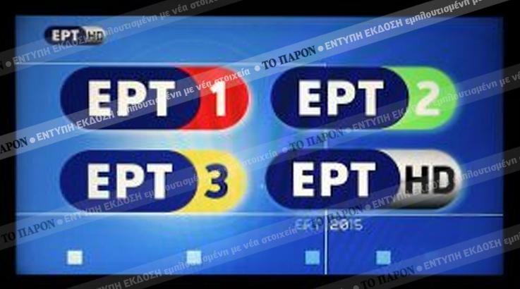 Αγορά προγράμματος από την ΕΡΤ