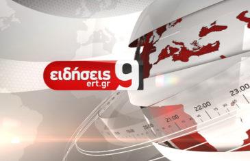 Έτοιμο το newsroom της ΕΡΤ