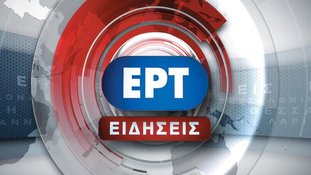 Συνεχίζονται οι συζητήσεις για αλλαγές στις ειδήσεις της ΕΡΤ