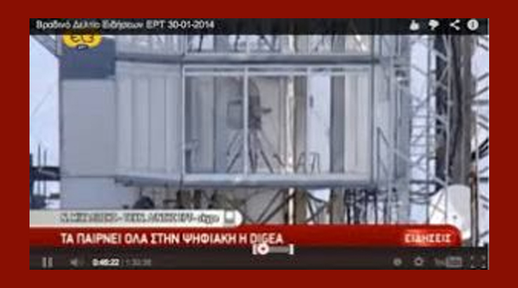 Η ψηφιακή μετάβαση της τηλεόρασης στην Ελλάδα απέτυχε οικτρά
