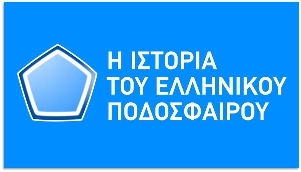«Η ιστορία του ελληνικού ποδοσφαίρου»: Το πρωτάθλημα της σεζόν 1979-1980 στο NovasportsstoriesHD