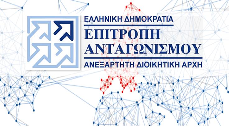 Επιτροπή Ανταγωνισμού για ΜΜΕ και τηλεπικοινωνίες