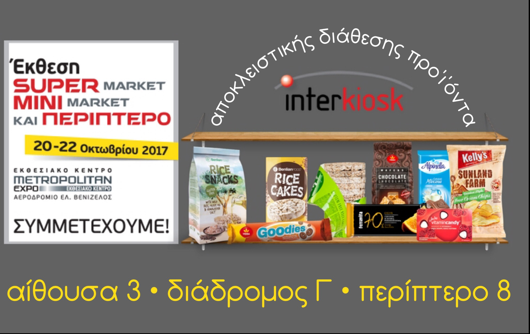 Η interkiosk στη Έκθεση Super Market, Mini Market και Περίπτερο