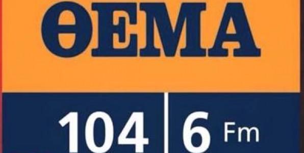Ξεκίνημα για το ΘΕΜΑ FM