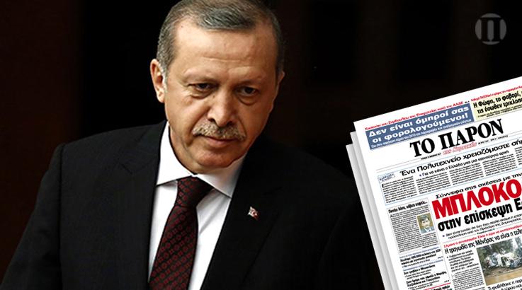 ΜΠΛΟΚΟ στην επίσκεψη Ερντογάν