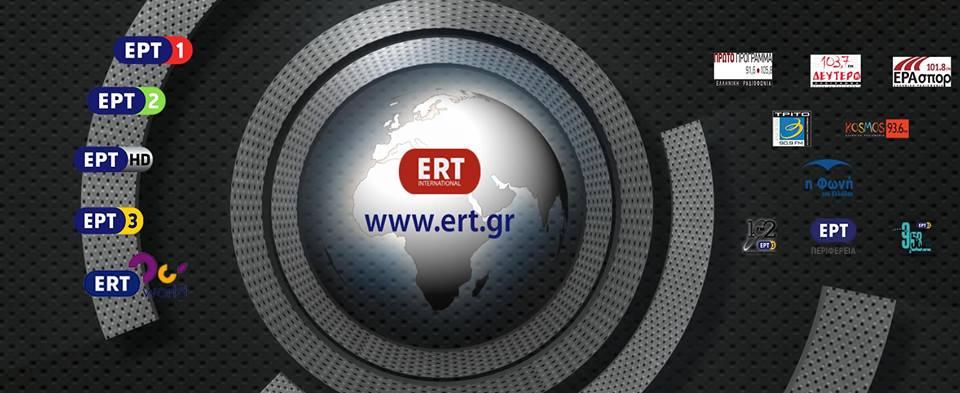 Δίνει 2,8 εκατ. ευρώ η ΕΡΤ σε ελληνικό κινηματογράφο