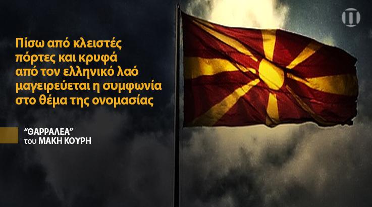 Άκρα του τάφου σιωπή για όποια λύση στο Σκοπιανό;
