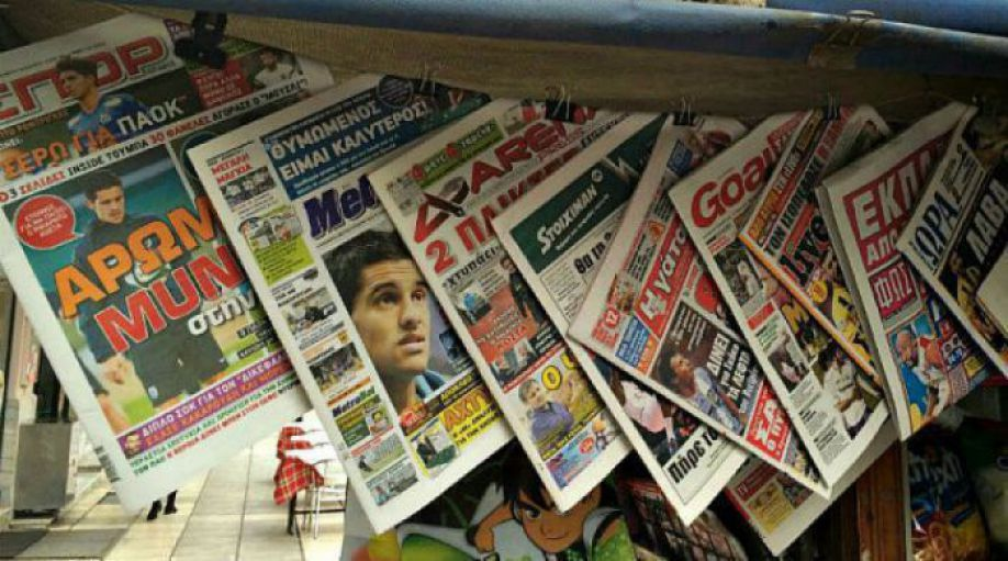 Σχέδιο για αυτόνομη διανομή των εφημερίδων