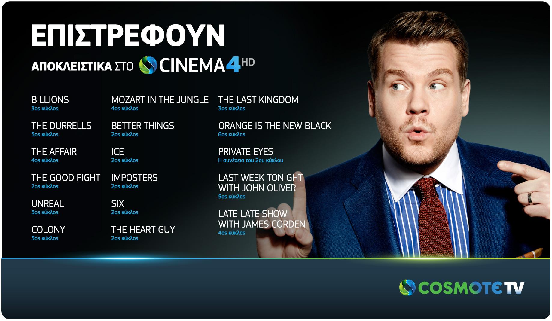 Νέοι κύκλοιεπιτυχημένων σειρών στην Cosmote TV