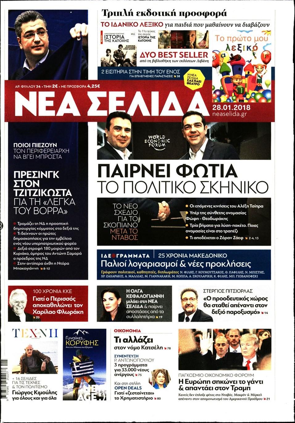 """Απολύσεις και νέα περιοδικά στη """"Νέα Σελίδα"""""""
