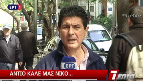 Υπουργείο Ψηφιακής Πολιτικής: Φτωχότερη η δημοσιογραφική οικογένεια μετά τον θάνατο του Νίκου Γρυλλάκη!