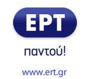 Ανανεώσεις εκπομπών στην ΕΡΤ