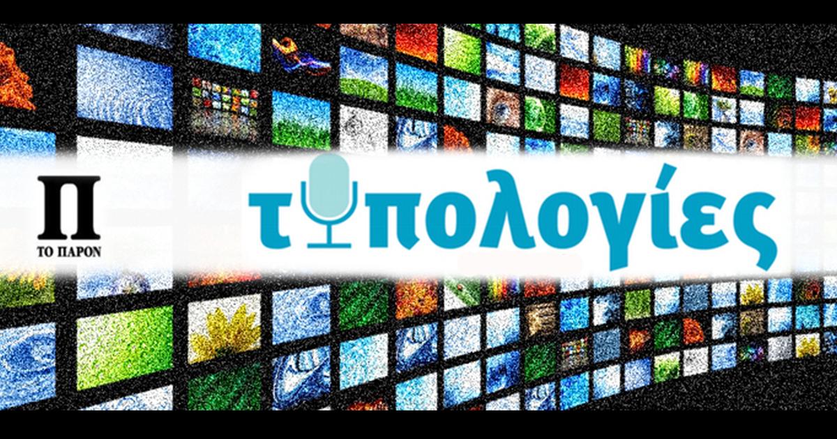 """Στις """"Τυπολογίες"""" την Κυριακή: Θρίαμβος για την Ελλάδα στην κλοπή πνευματικής ιδιοκτησίας"""