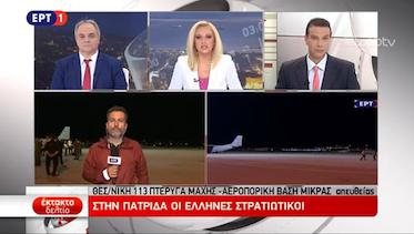 Στην πρώτη γραμμή της ενημέρωσης η ΕΡΤ1