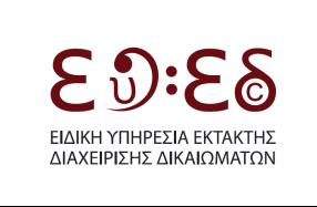 ΕΥΕΔ: Εισπράξεις 11 εκατομμυρίων ευρώ!